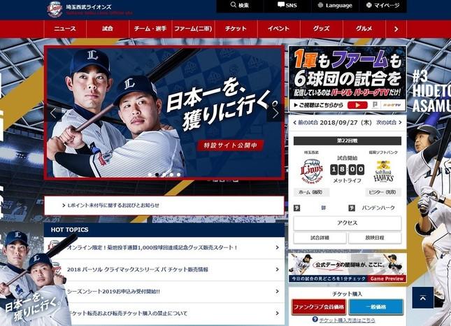 埼玉西武ライオンズの公式サイトから