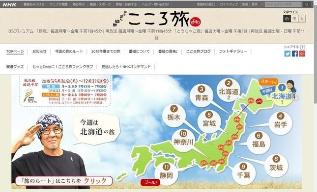 「にっぽん縦断 こころ旅」公式サイト