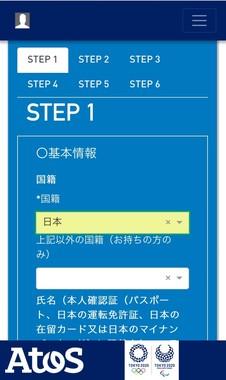 東京五輪組織委のボランティア応募フォーム。「ステップ」の切り替えはページ上部のタブで行う