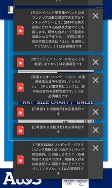 東京五輪組織委のボランティア応募フォーム。未入力の必須項目がある状態で「送信」を押すと、黒いポップアップが表示される
