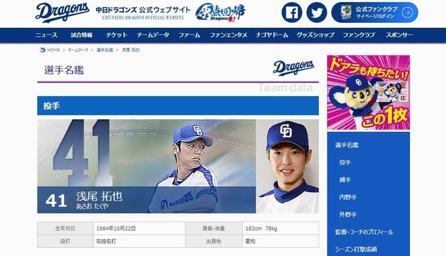 中日・浅尾投手が引退登板(画像は球団公式サイトより)