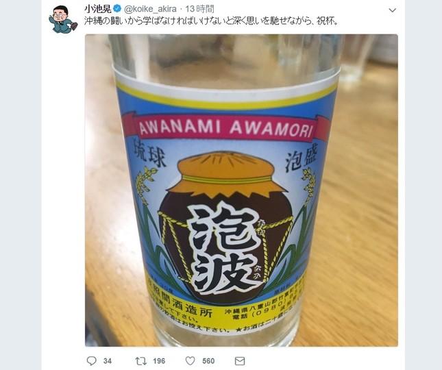 小池晃書記局長のツイート。「泡波」は流通量が少ないことで知られる