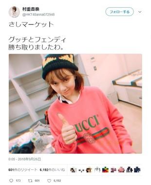 HKT48・村重杏奈さんのツイッターから