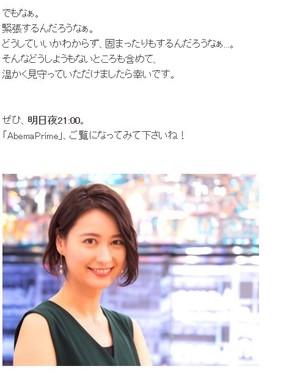 小川彩佳アナが新ブログを開設(画像はアメブロ公式ページから)