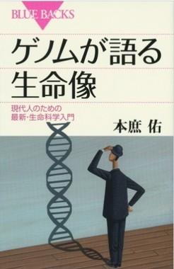 本庶佑氏著の『ゲノムが語る生命像』(講談社ブルーバックス)