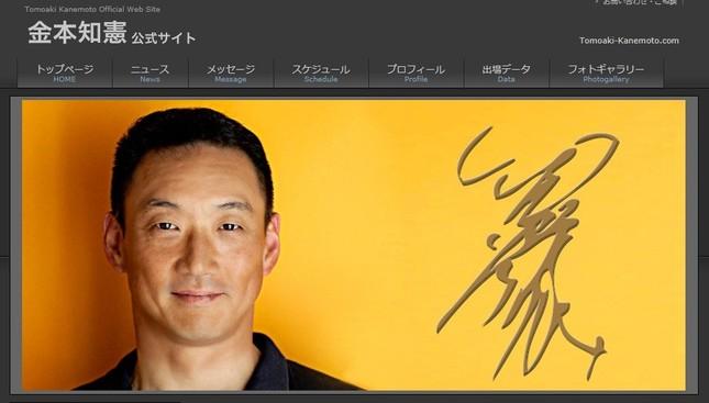 金本知憲監督の公式サイト