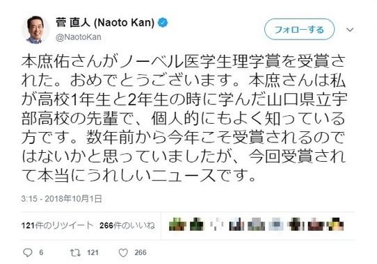 菅直人元首相のツイッターから