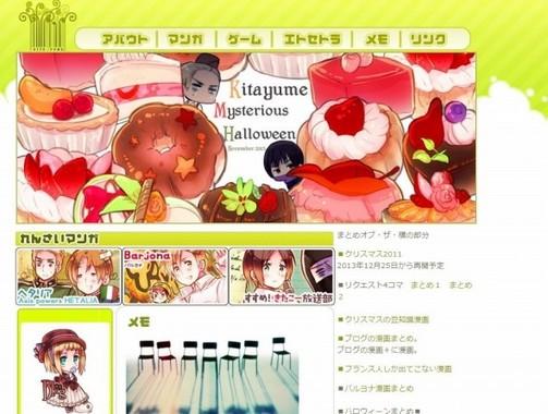 現在の「キタユメ。」トップページ