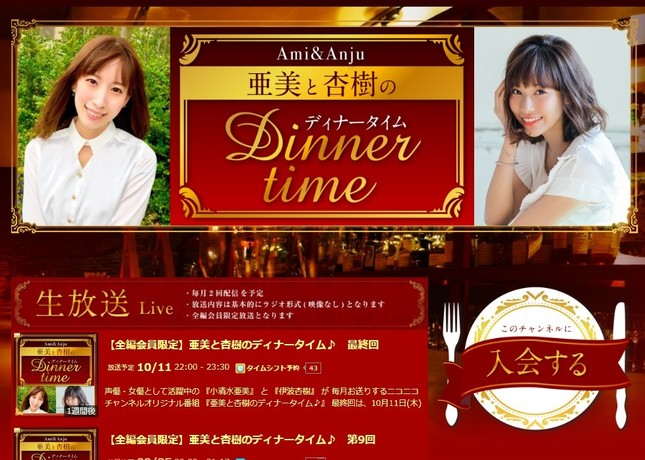 「亜美と杏樹のディナータイム」公式ページより。左が小清水さん