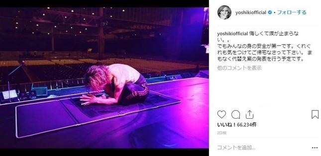 YOSHIKI、苦渋の決断「悔しくて涙が止まらない」(YOSHIKIさんのインスタグラムより)