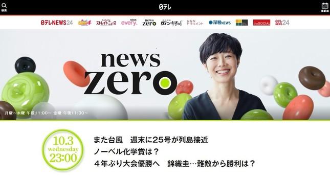 有働アナがメインキャスターを務める「news zero」(画像は日本テレビの番組公式サイトより)