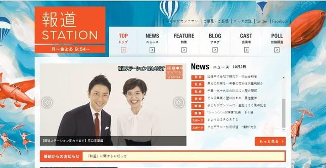 徳永アナがサブキャスターを務める「報道ステーション」(画像はテレビ朝日の番組公式サイトより)