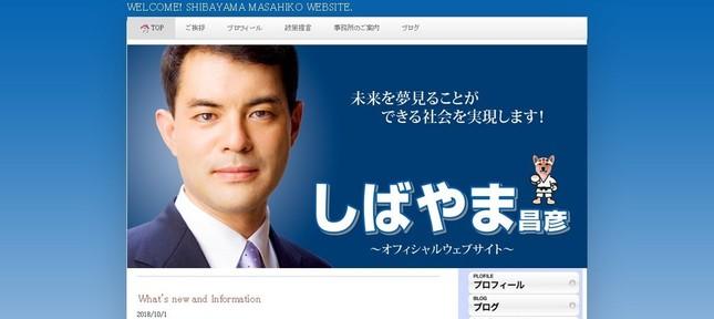 柴山氏の公式サイト