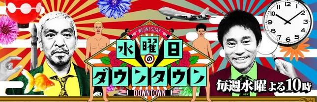 2018年10月3日放送「水曜日のダウンタウン」で吉村崇さんの評価が上昇したようだ(番組公式サイトより)