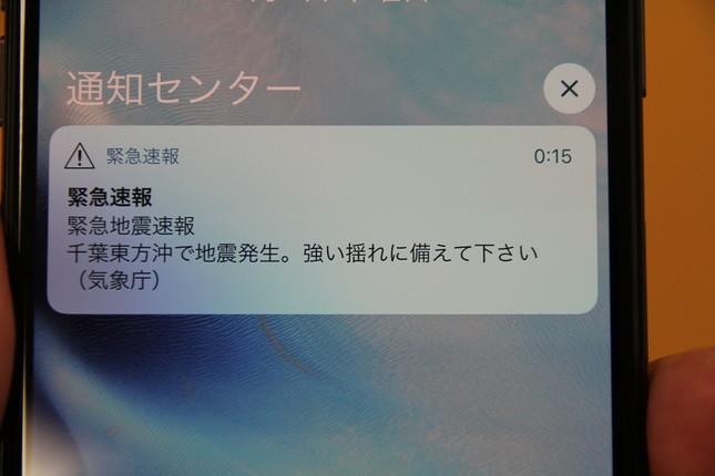 今回の地震で、スマホ画面に表示された警報