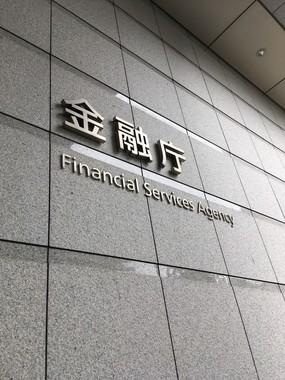 金融庁は地銀経営に問題意識をもっている