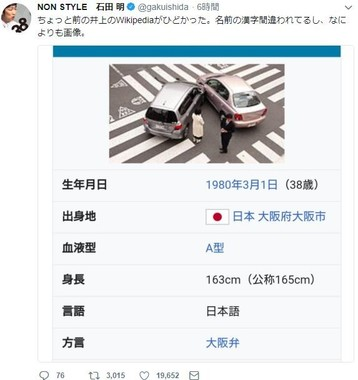 井上さんの過去のウィキペディア(石田さんのツイッターより)
