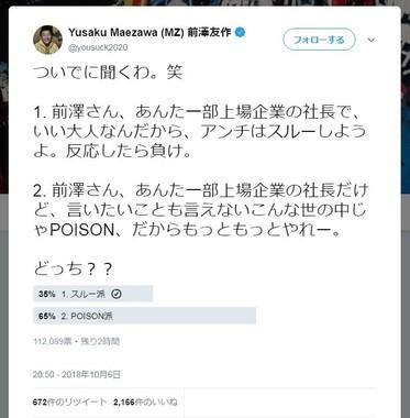 投票での「スルー派」の結果は?