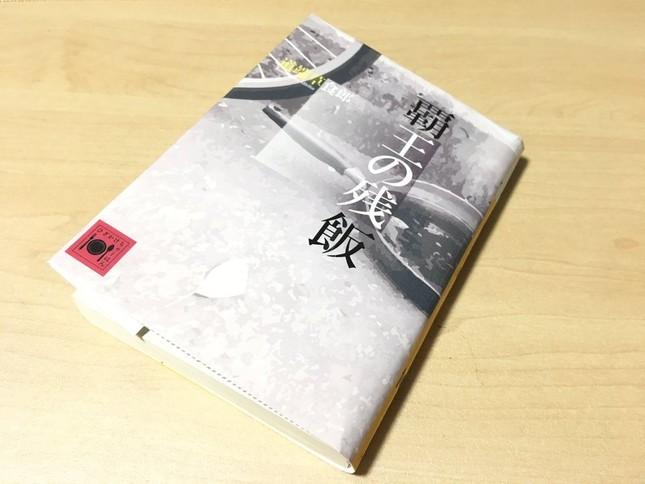 元の写真をモノクロに加工した「覇王の残飯」(「ない本」ツイッターより)