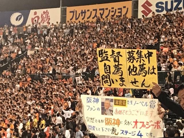 阪神応援席に掲げられたボード(写真は、味噌煮込み(@Misonicomi)さん提供)