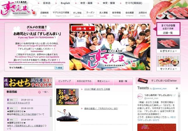 「つきじ喜代村 すしざんまい」のトップページ(公式サイトより)