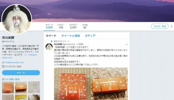 市川笑野さんのツイッターアカウント