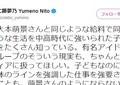 AKB元メンバーの姉・仁藤夢乃 「アイドル自殺」に同じような例を「たくさん知っている」