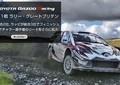 トヨタ・ソフバン連合の「実力」 移動サービスめぐる世界バトルの行方