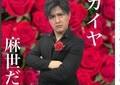川崎麻世のモノマネ「スッゴい似てる!」 ガリットチュウ福島が披露した写真