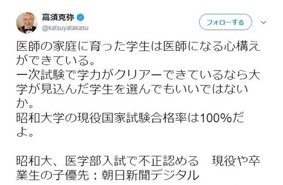 高須克弥院長のツイッターから