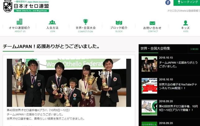 団体戦では14年連続優勝(日本オセロ連盟の公式サイトより)