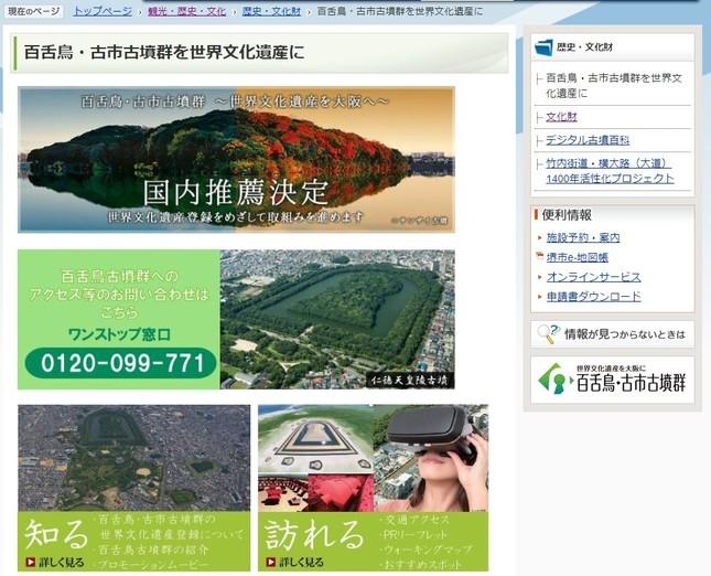 堺市サイトの関係ページでは「仁徳天皇陵古墳」の記載が(画像は同市公式サイトより)