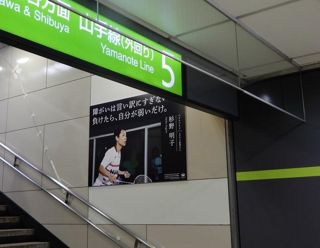 掲示場所は東京駅の山手線ホームに向かう階段だった