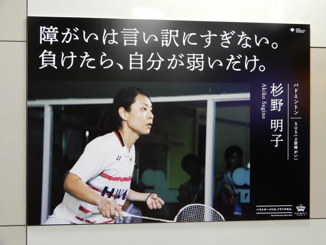 東京都主催「TEAM BEYOND」のポスター。東京駅構内に掲示されていたが、撤去された