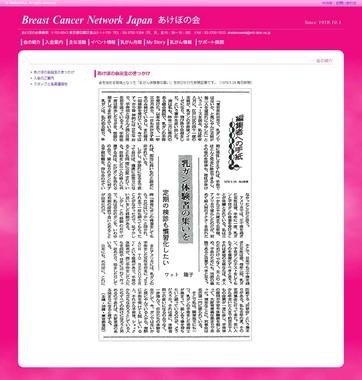 あけぼの会の公式サイトには、きっかけになった新聞投書が掲載されている