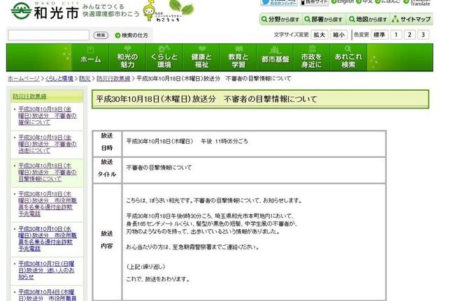 和光市の防災無線の内容は、市の公式サイト、ツイッター、防災・防犯情報メール(登録が必要)で確認できる(和光市公式サイトより)