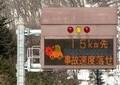 「ミサイル発射」高速道の電光掲示板に 誤表示だけど...実際に撃たれた時はどうすれば?