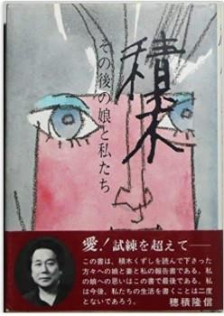 穂積隆信さんの「続編」著書『積木 その後の娘と私たち』
