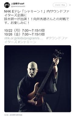 人間椅子staffによる鈴木さんの出演を告知する投稿