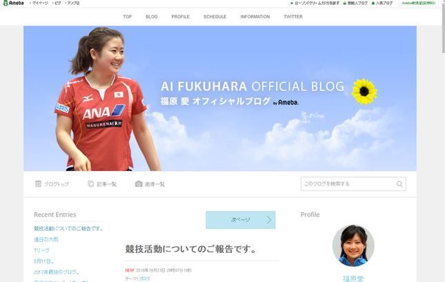 福原愛さんの公式ブログ