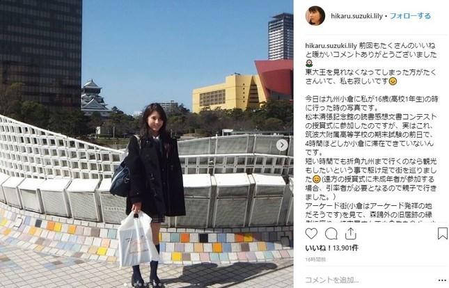 松本清張記念館の読書感想文書コンテストの授賞式に参加した(鈴木光さんのインスタグラムより)