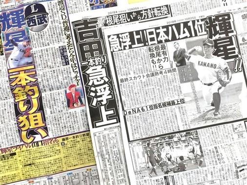 ドラフト会議当日のスポーツ紙の紙面を飾った吉田投手(左からスポーツ報知、東京中日スポーツ、デイリースポーツ)