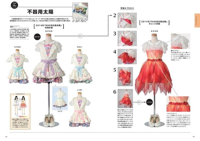 2014年のNHK紅白歌合戦で披露した「不器用太陽」(2014年)の衣装。『SKE48衣装図鑑 全力制服』(宝島社)では、「早替え」の様子が分かりやすく解説されている