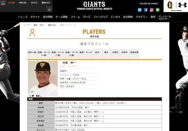 10月25日夜、読売巨人軍の「内野手」一覧に村田修一さんの名前があった(画像は読売巨人軍公式ウェブサイトより)