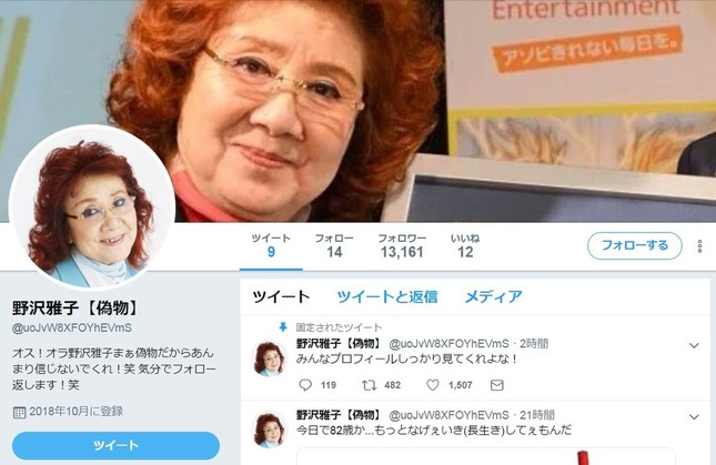 野沢雅子さんのなりすましアカウント。26日19時現在は「偽物」の表記がある