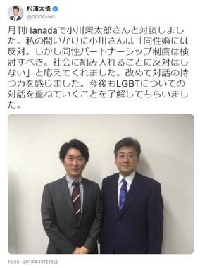 松浦大悟氏がツイッターにアップした小川榮太郎氏とのツーショット