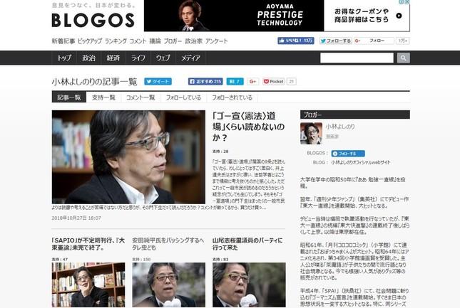 小林よしのりさんの公式ブログから