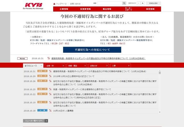 KYB公式サイト。今回の問題への謝罪が大きく掲載されている