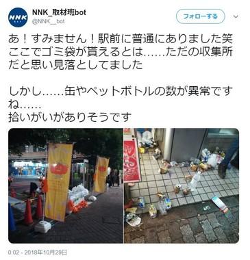 渋谷でのゴミ拾いの様子(NNK_取材班botツイッターより)