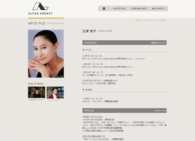 江波杏子さんの所属事務所の公式サイトから